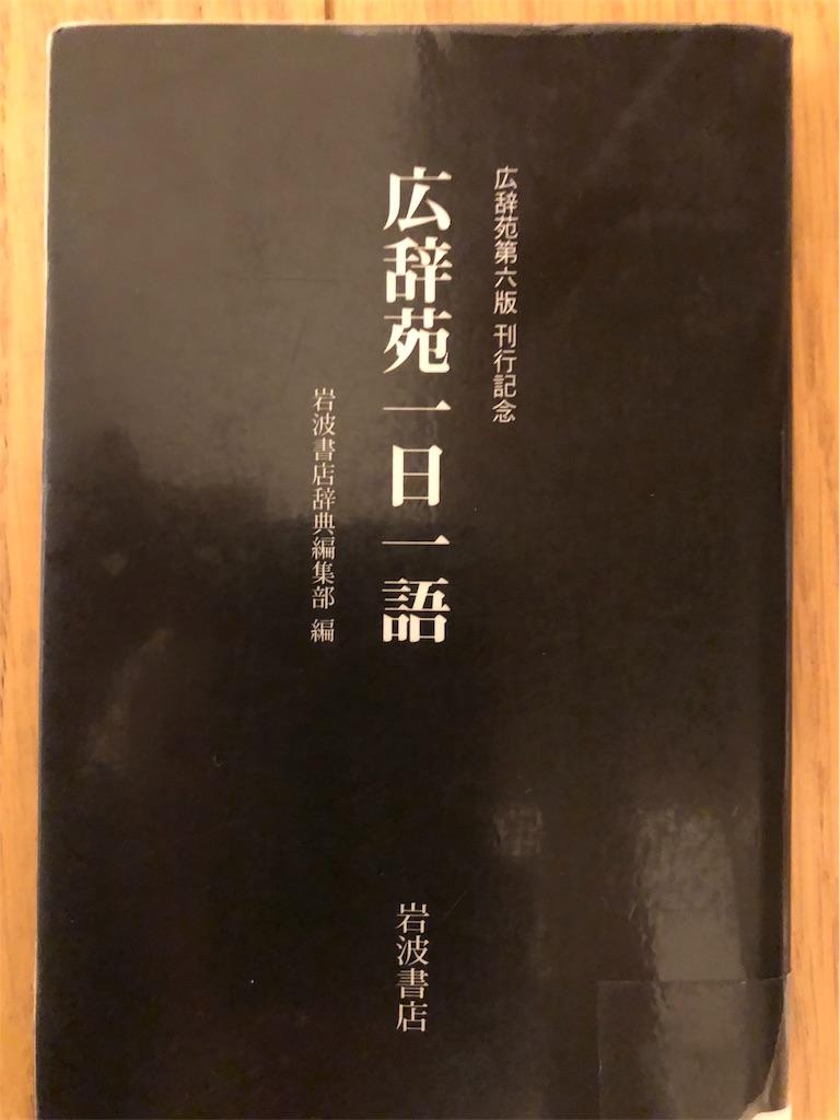 f:id:kazuyoshisan:20180809190239j:image
