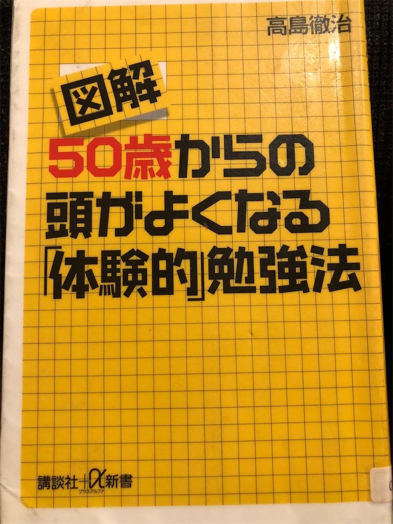 f:id:kazuyoshisan:20181110151141j:image