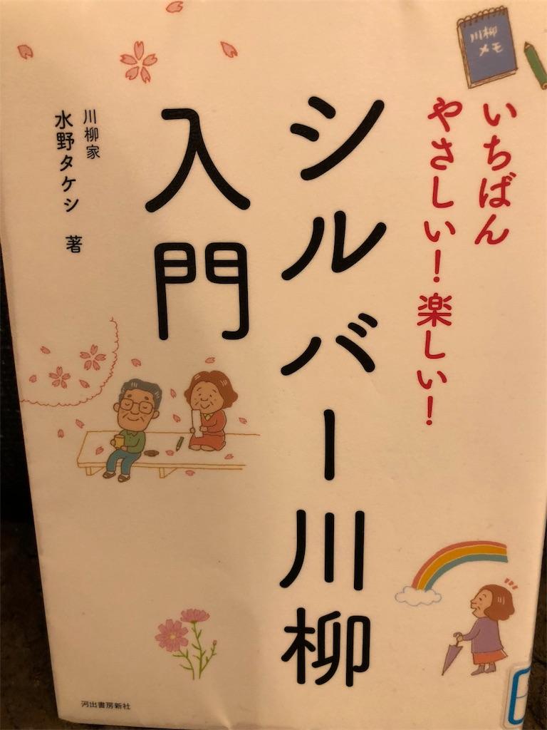 f:id:kazuyoshisan:20181113162256j:image