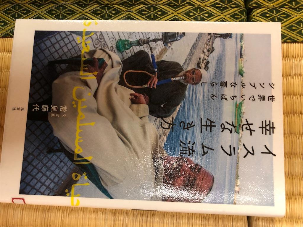 f:id:kazuyoshisan:20181125131248j:image
