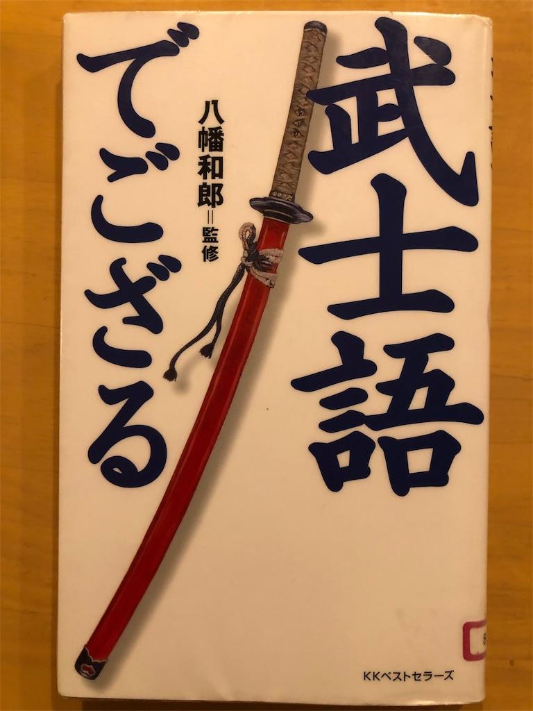 f:id:kazuyoshisan:20190212135027j:image