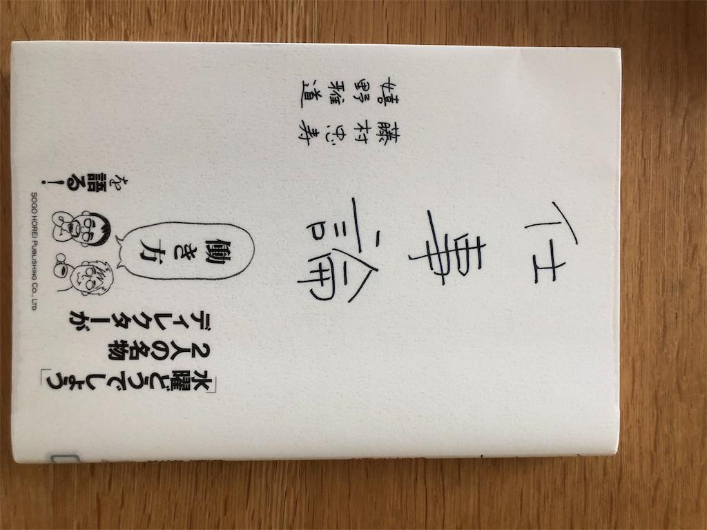 f:id:kazuyoshisan:20190512175319j:image