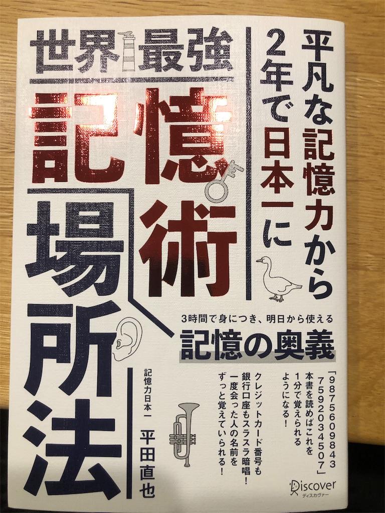 f:id:kazuyoshisan:20190608200445j:image