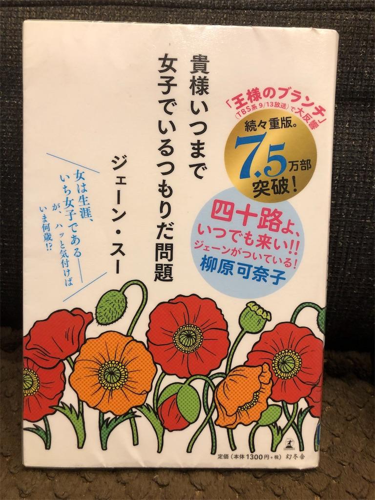 f:id:kazuyoshisan:20190709161550j:image