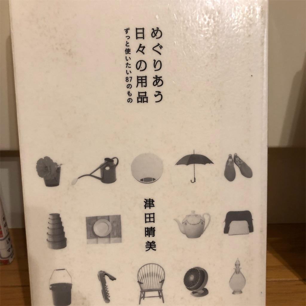 f:id:kazuyoshisan:20190720205357j:image