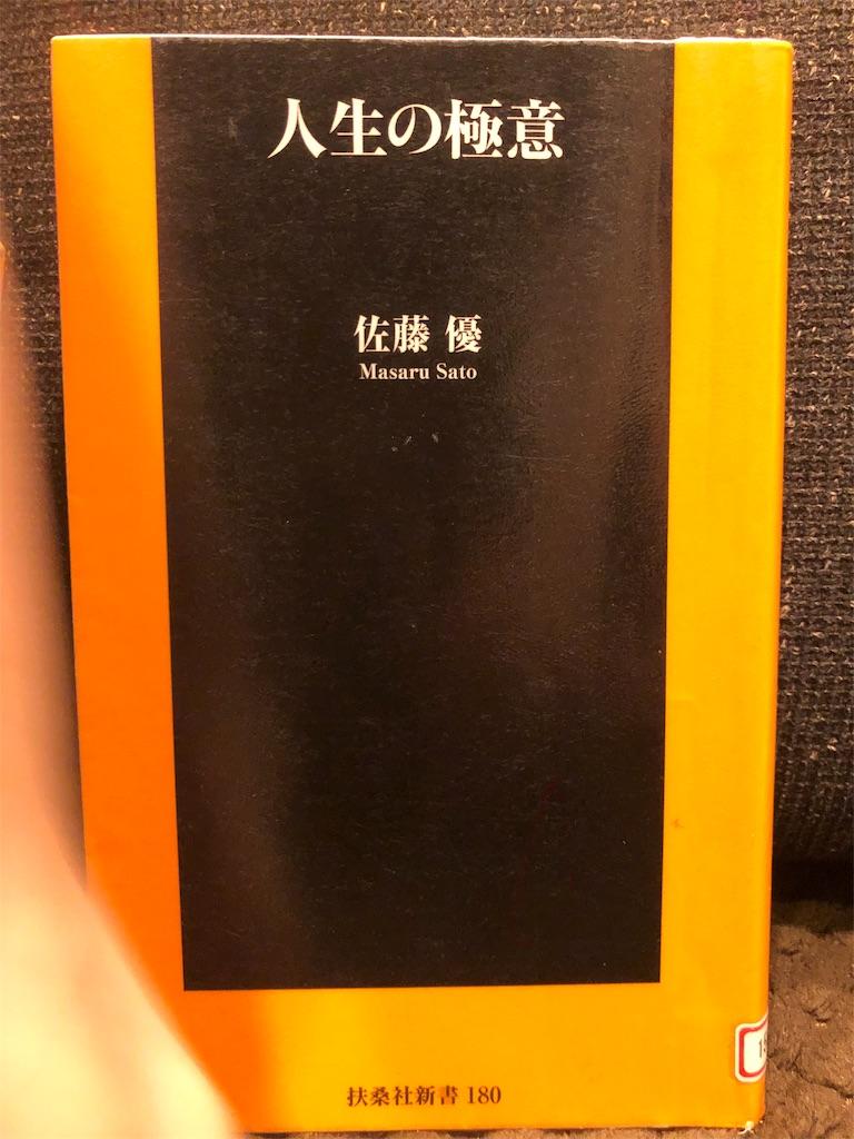 f:id:kazuyoshisan:20190730125126j:image