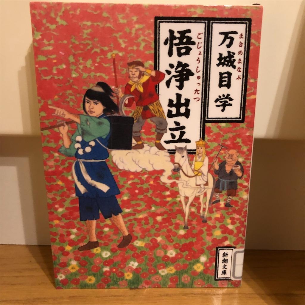 f:id:kazuyoshisan:20190812204505j:image
