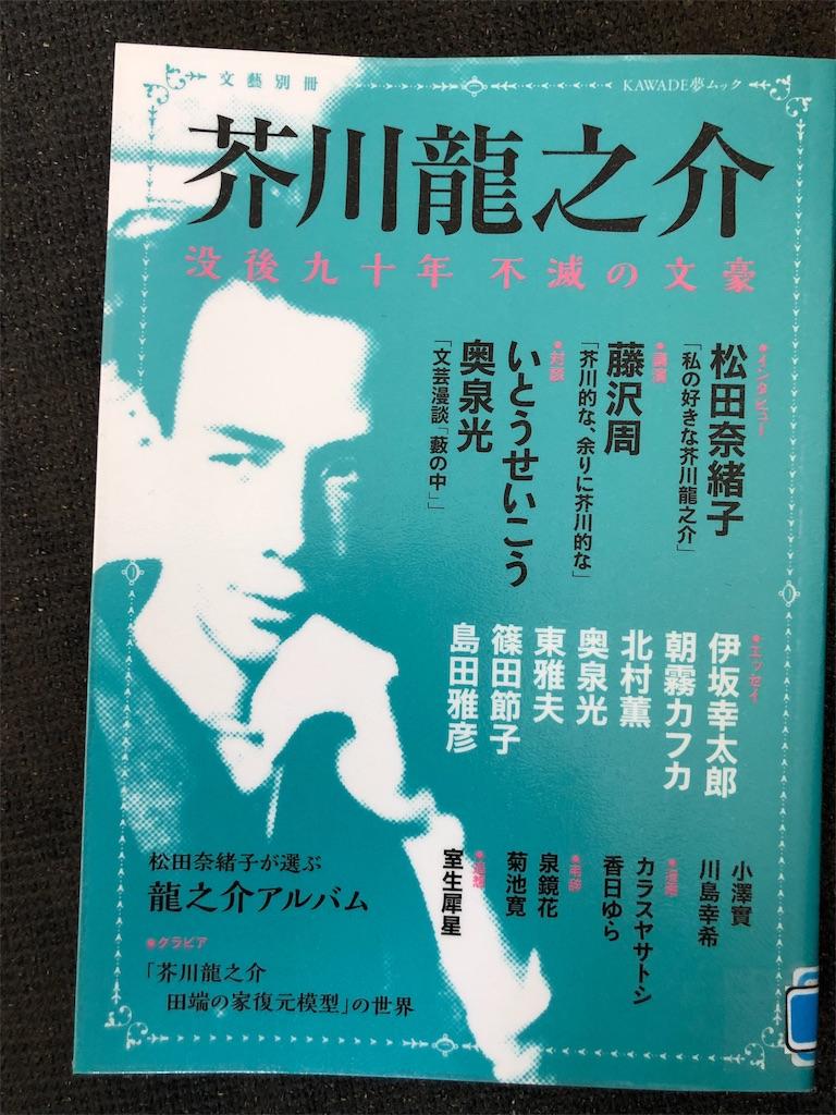 f:id:kazuyoshisan:20190917134153j:image
