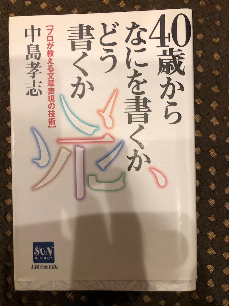 f:id:kazuyoshisan:20191003232612j:image
