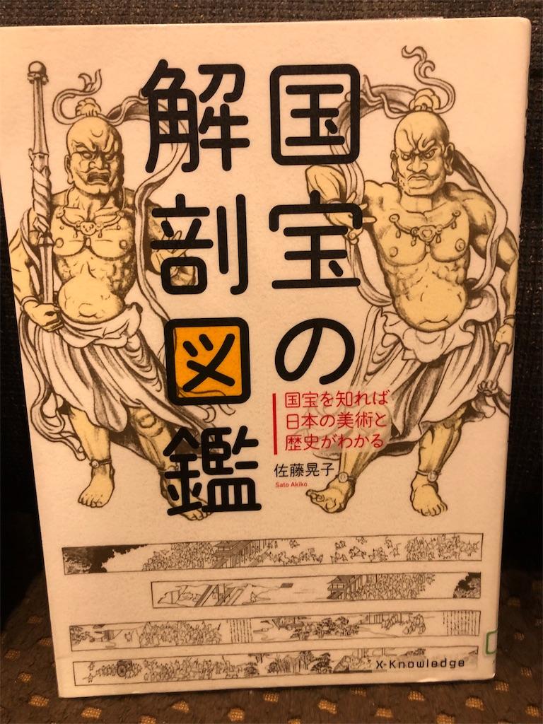 f:id:kazuyoshisan:20191107000207j:image