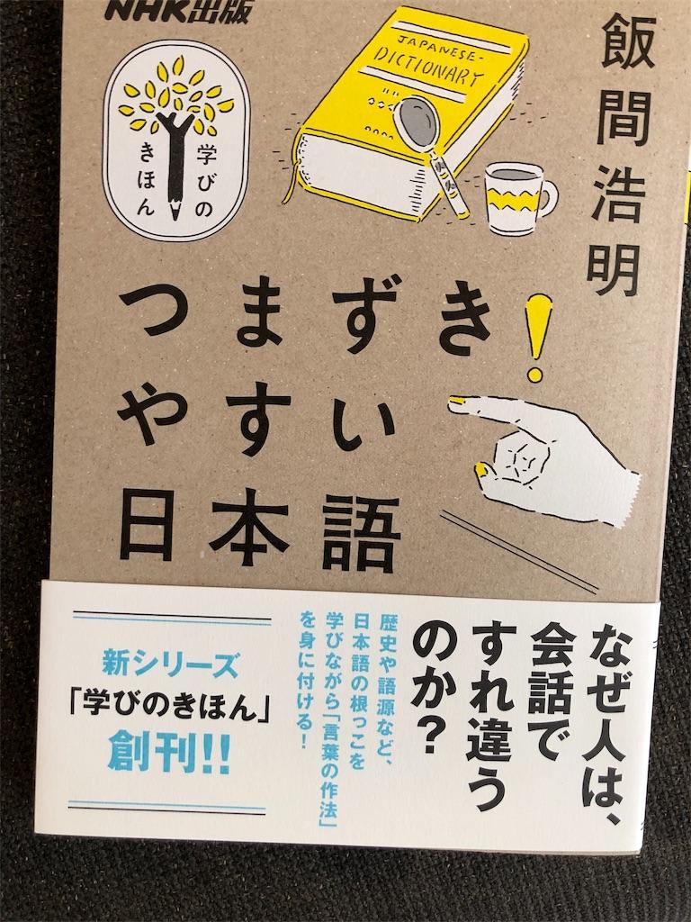 f:id:kazuyoshisan:20191126214131j:image