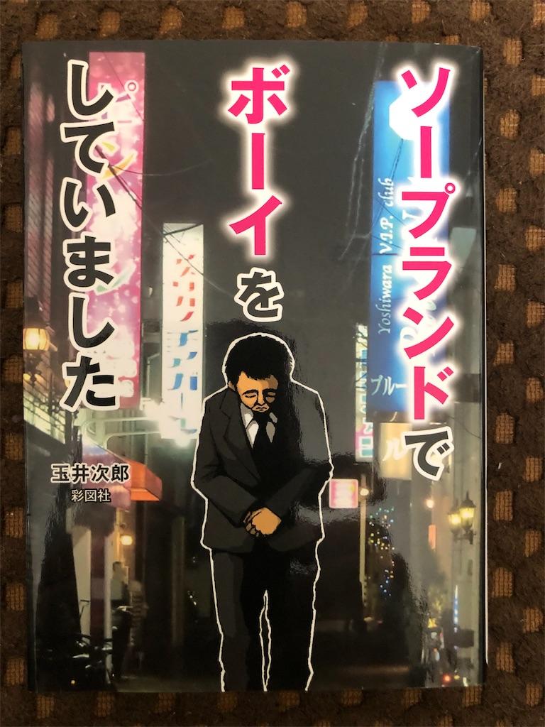 f:id:kazuyoshisan:20191128230849j:image