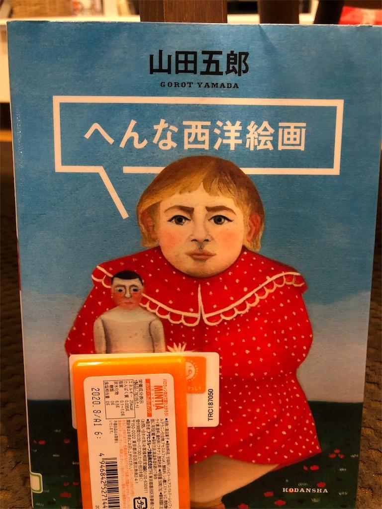 f:id:kazuyoshisan:20191209152647j:image