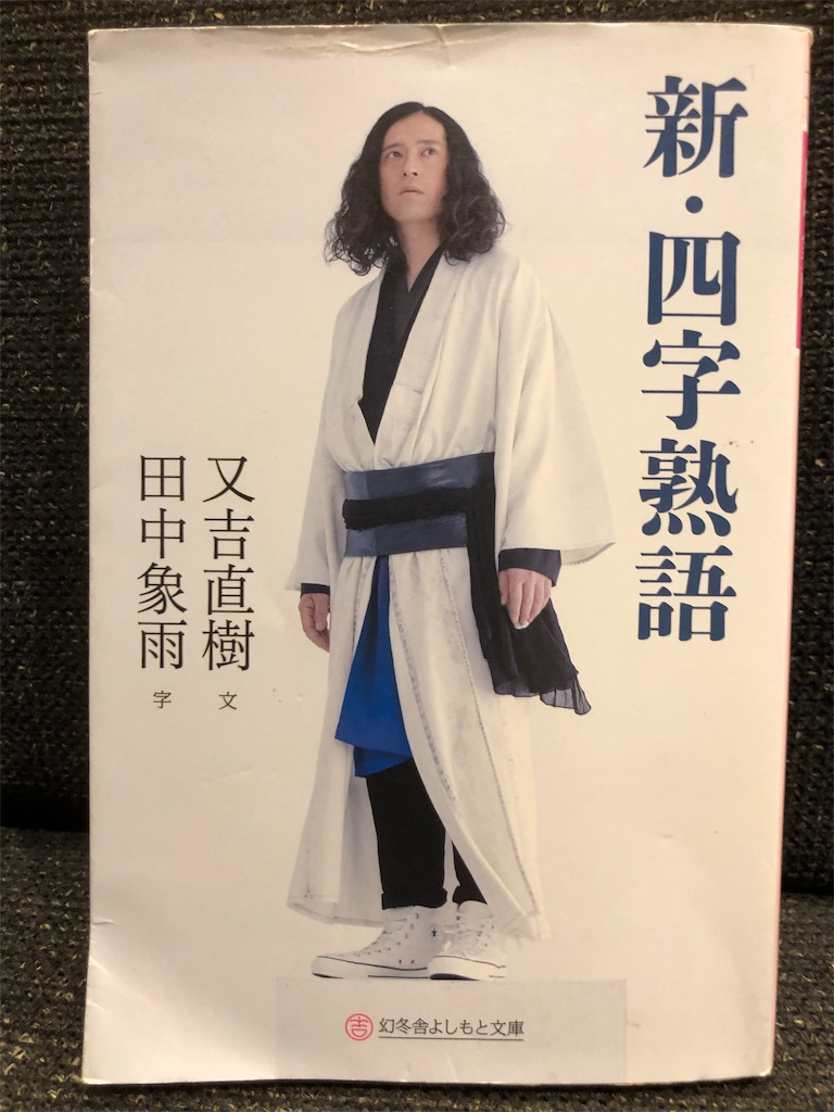 f:id:kazuyoshisan:20191210113254j:image