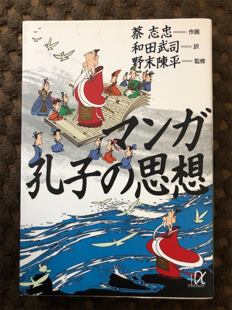 f:id:kazuyoshisan:20200103102127j:image