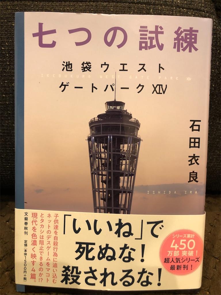 f:id:kazuyoshisan:20200111204553j:image