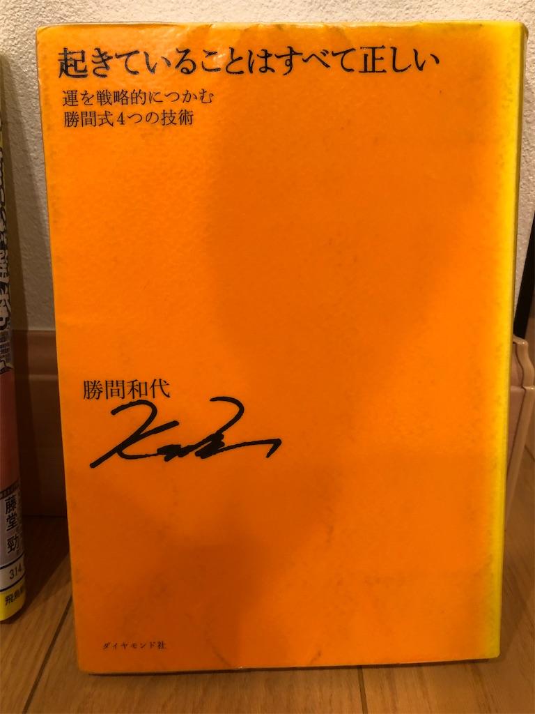 f:id:kazuyoshisan:20200112185915j:image