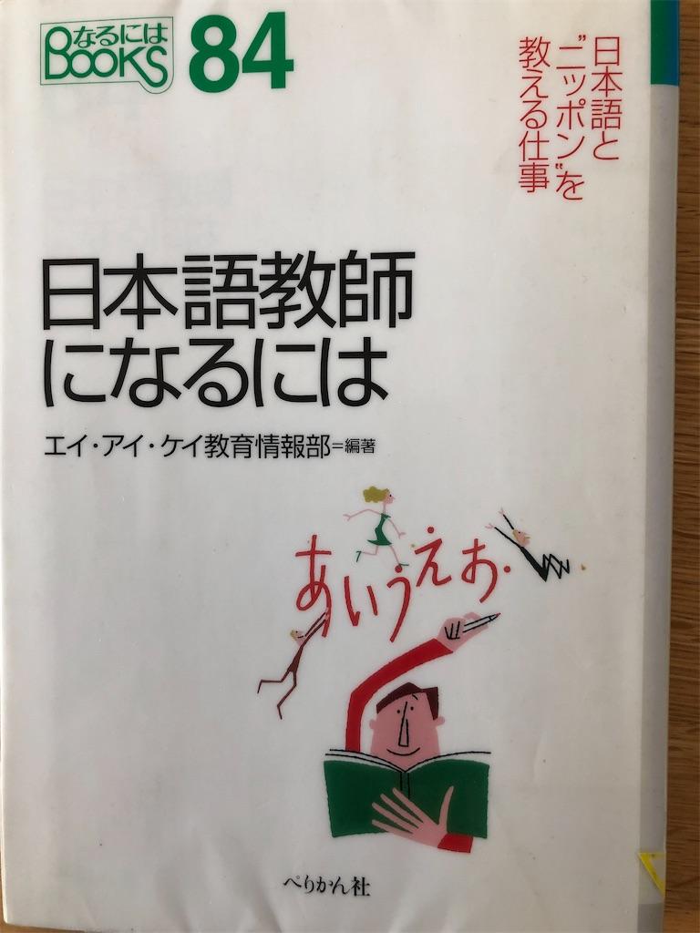 f:id:kazuyoshisan:20200114101114j:image