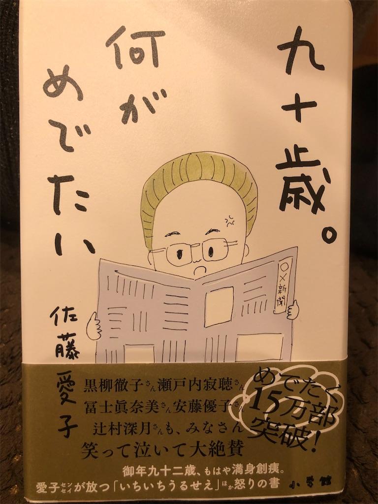 f:id:kazuyoshisan:20200121214826j:image