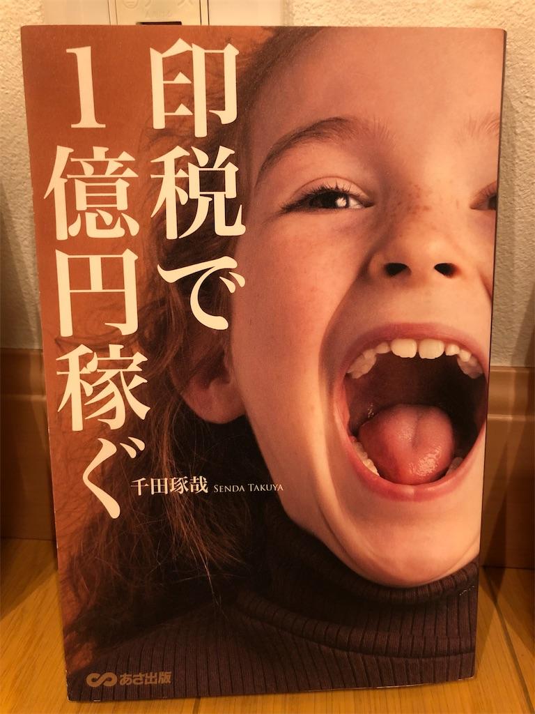 f:id:kazuyoshisan:20200123202848j:image