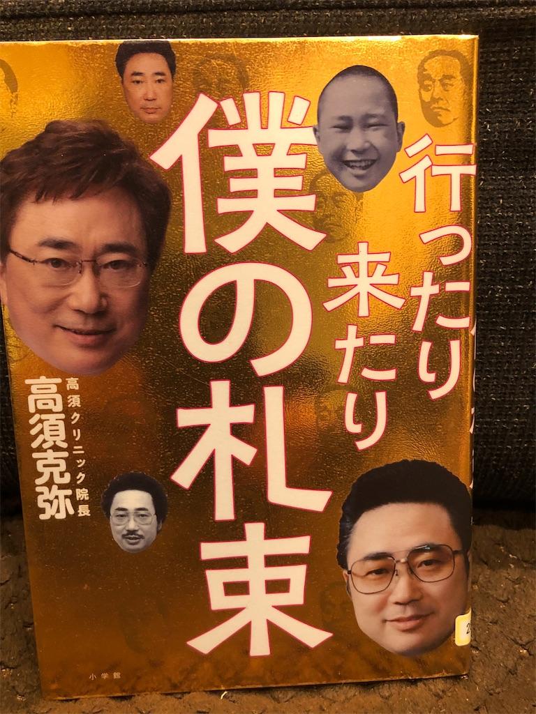f:id:kazuyoshisan:20200123205922j:image