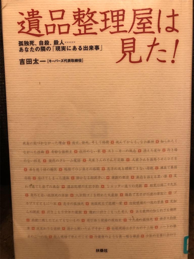 f:id:kazuyoshisan:20200126221008j:image
