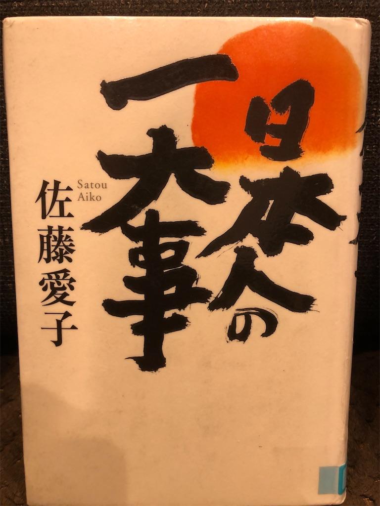 f:id:kazuyoshisan:20200128133000j:image