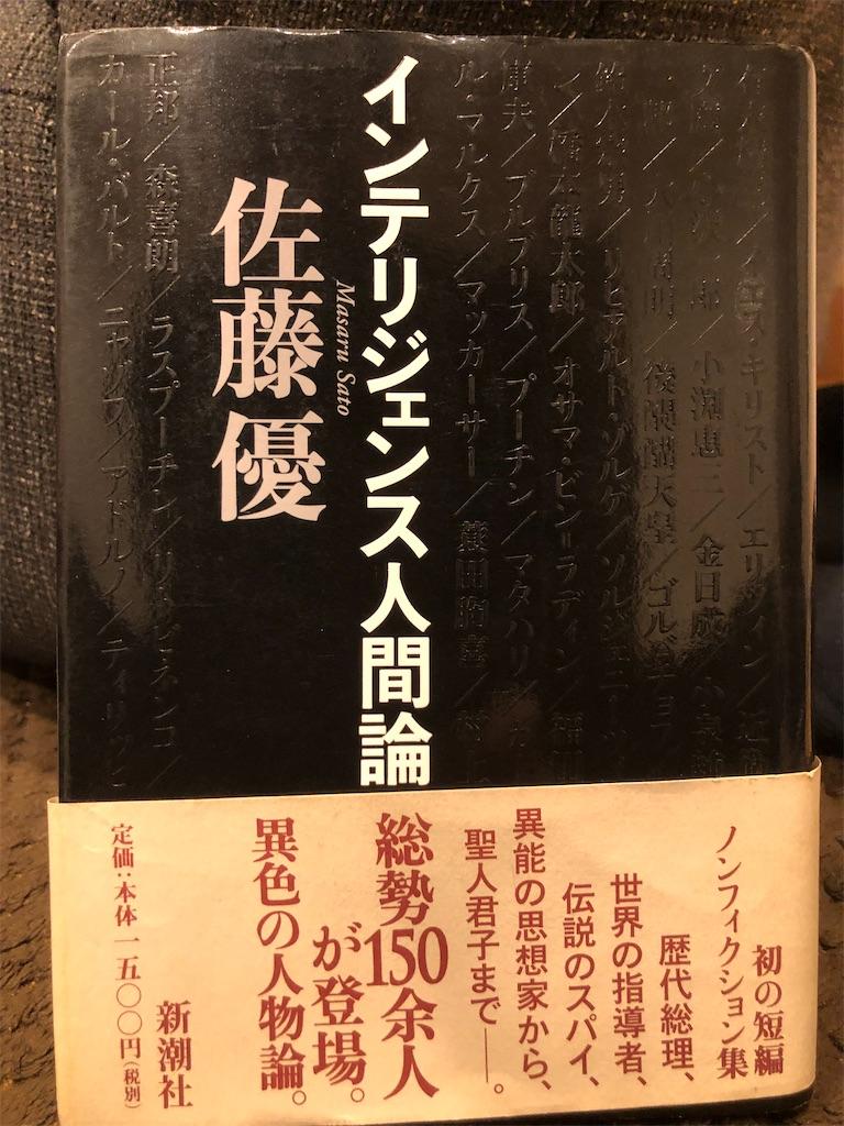 f:id:kazuyoshisan:20200211084226j:image