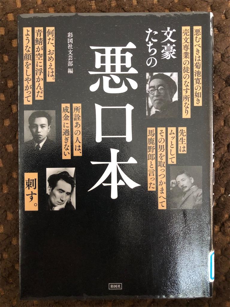 f:id:kazuyoshisan:20200223142040j:image