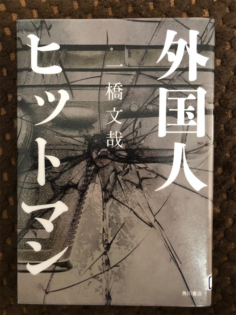 f:id:kazuyoshisan:20200303212539j:image