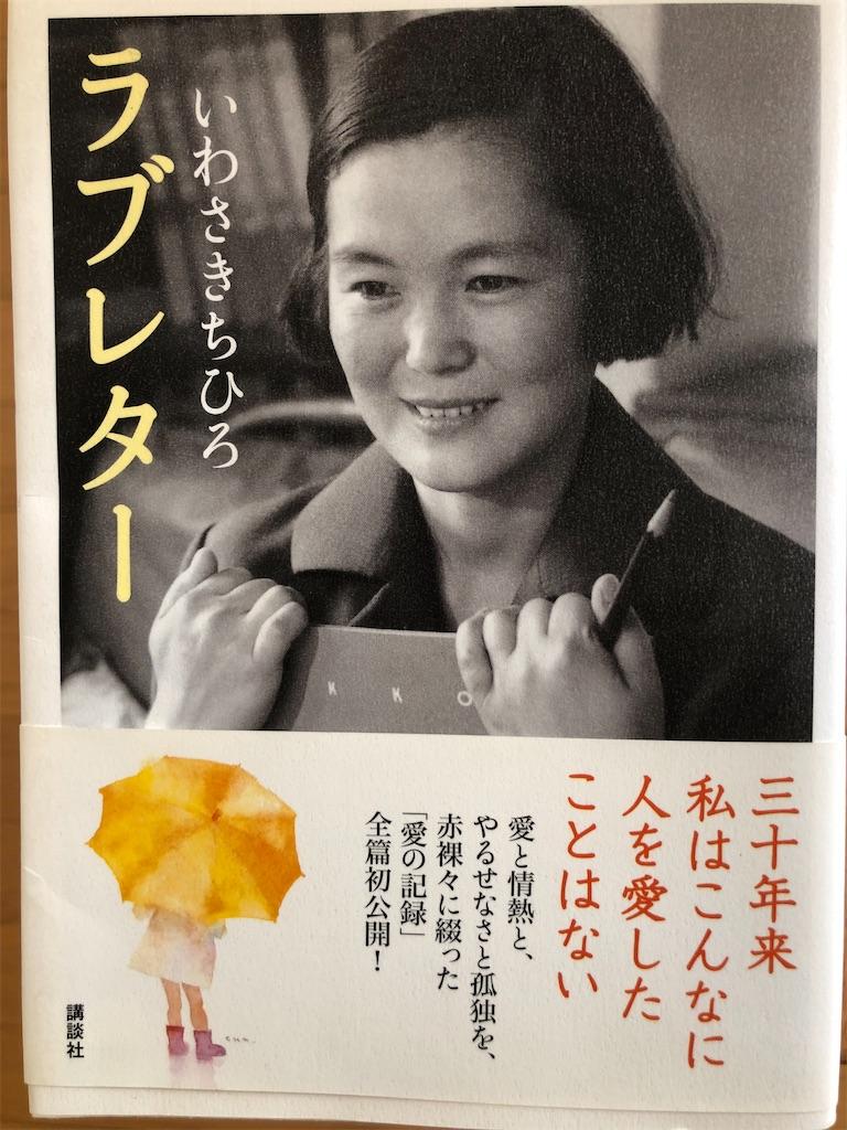 f:id:kazuyoshisan:20200310110135j:image