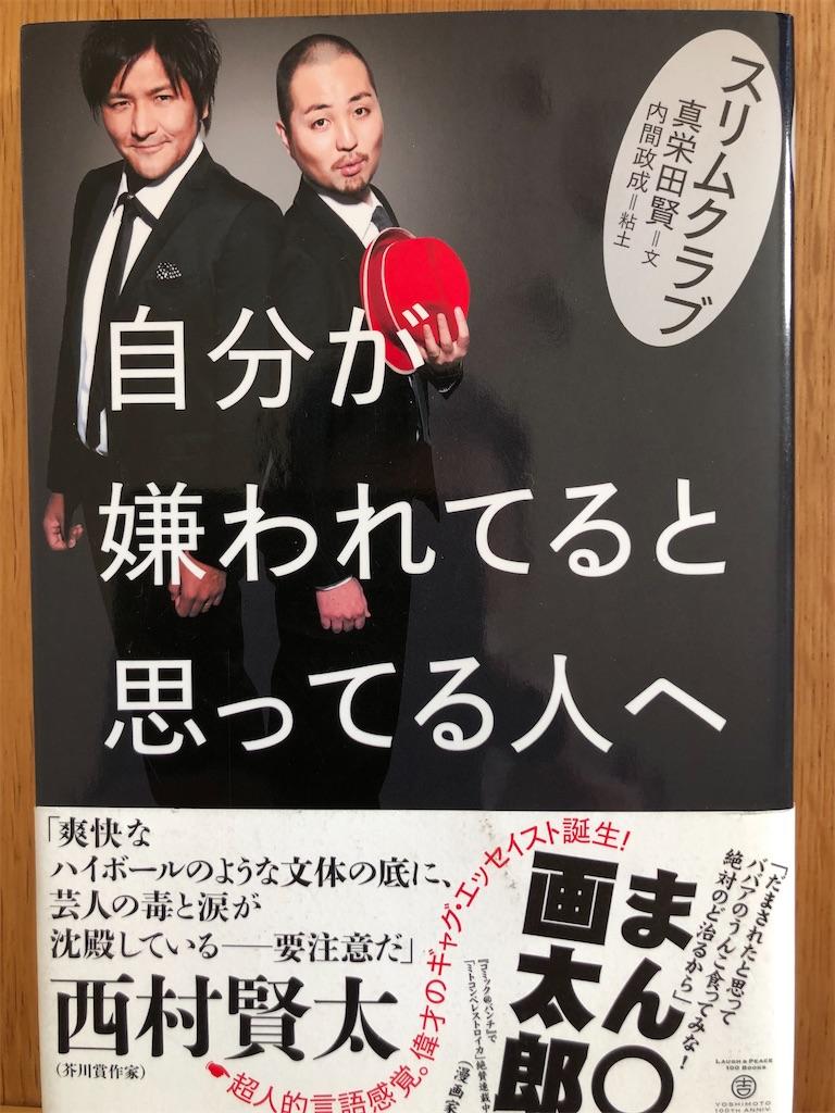f:id:kazuyoshisan:20200310110252j:image