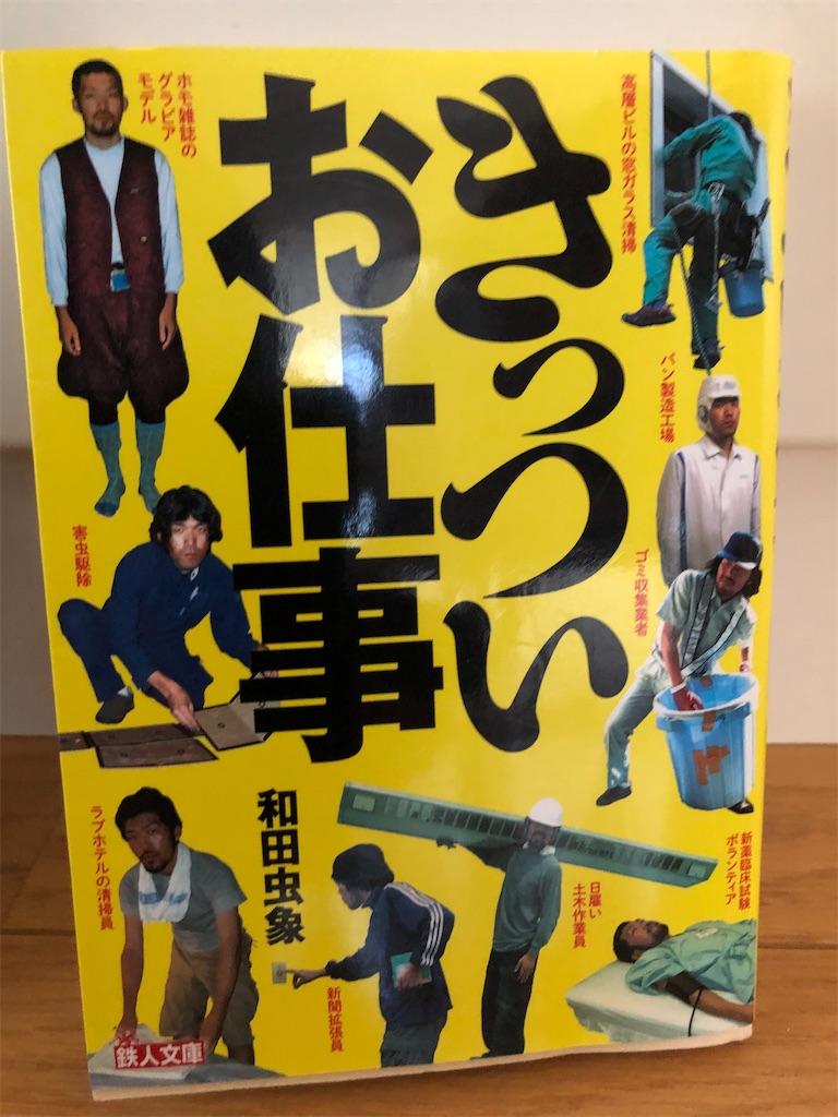 f:id:kazuyoshisan:20200417115302j:image