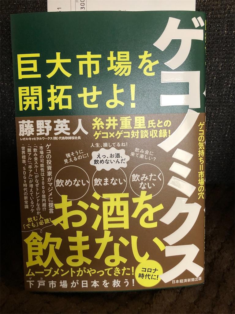 f:id:kazuyoshisan:20200705172708j:image
