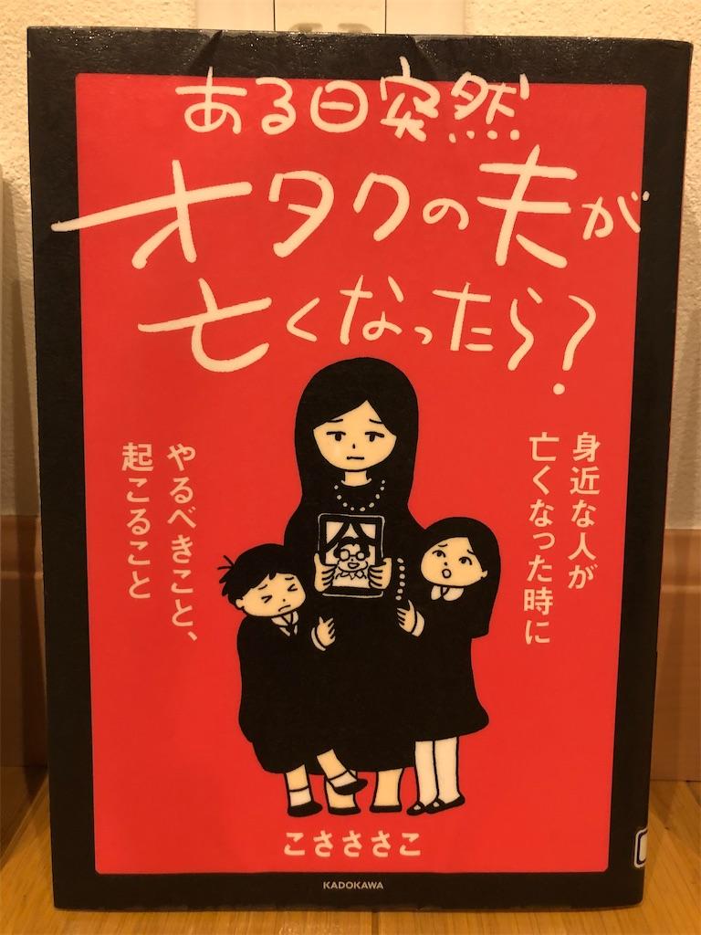 f:id:kazuyoshisan:20200723182147j:image