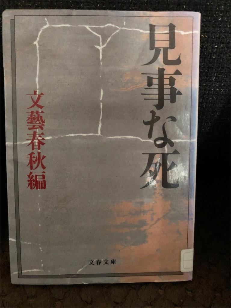 f:id:kazuyoshisan:20200804192934j:image