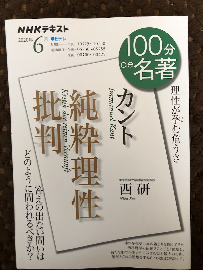 f:id:kazuyoshisan:20200811115201j:image
