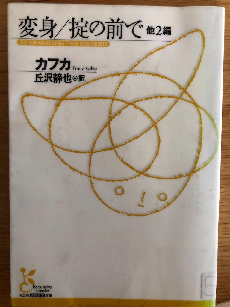 f:id:kazuyoshisan:20200818115316j:image