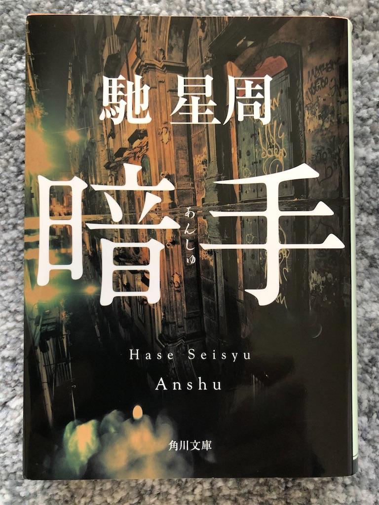 f:id:kazuyoshisan:20200901091420j:image
