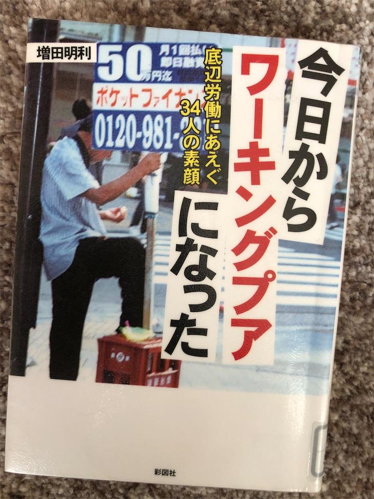 f:id:kazuyoshisan:20200901114757j:image