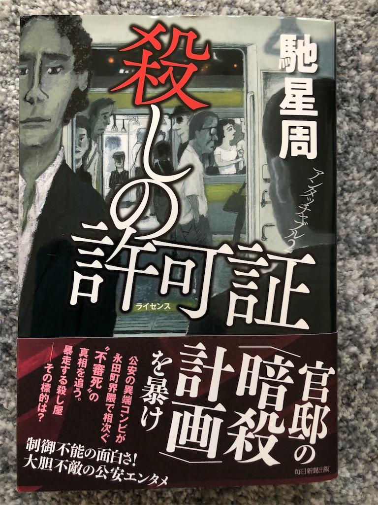 f:id:kazuyoshisan:20200901115226j:image