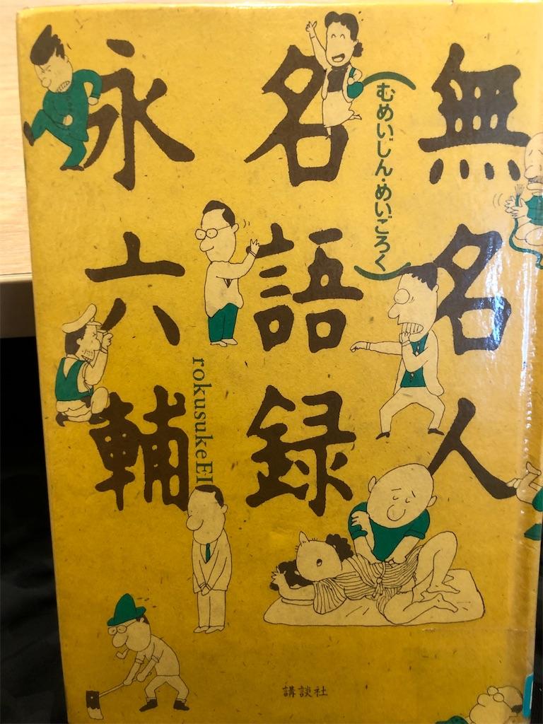 f:id:kazuyoshisan:20200901164421j:image