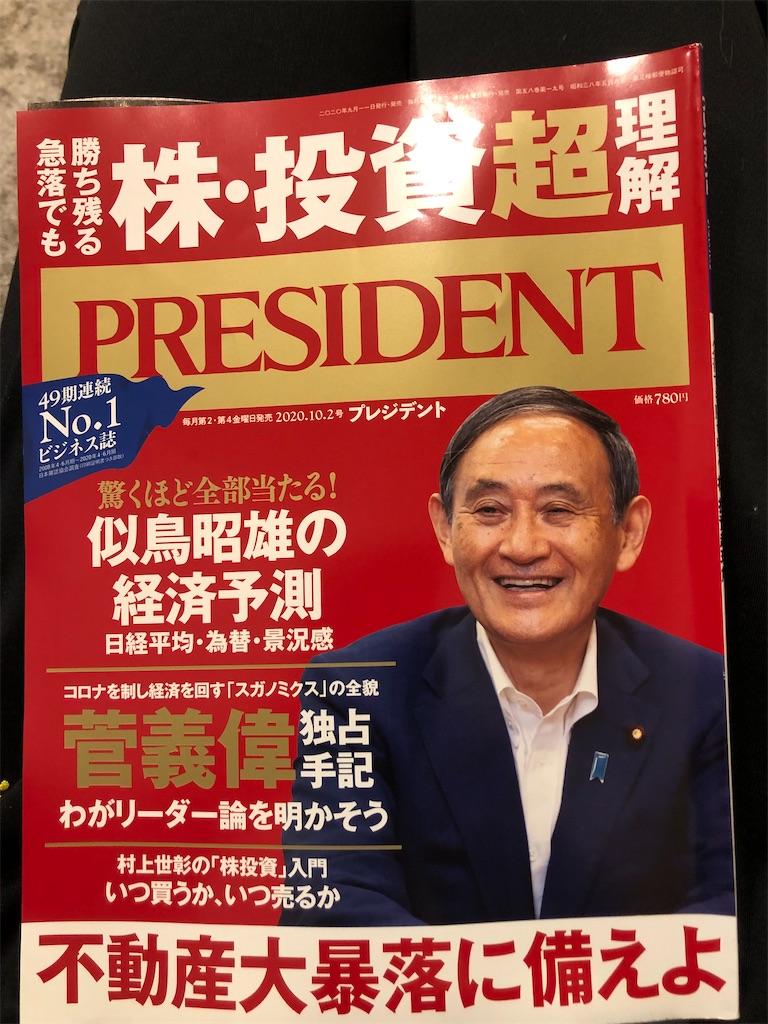f:id:kazuyoshisan:20200915165237j:image