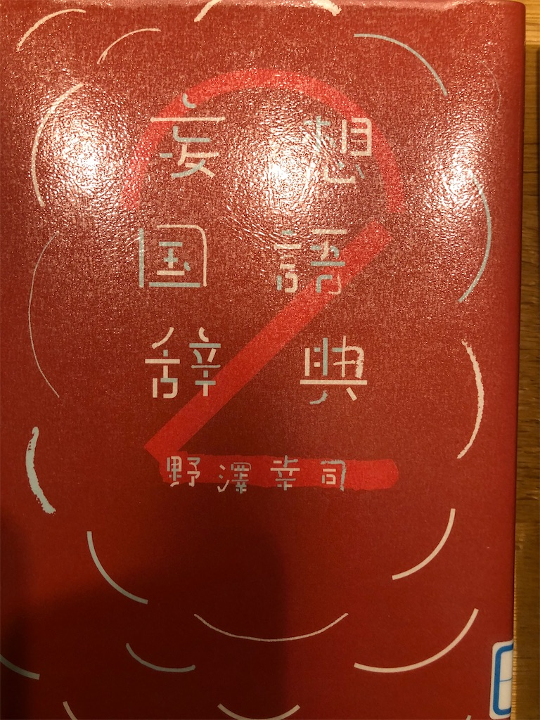 f:id:kazuyoshisan:20201204231656j:image