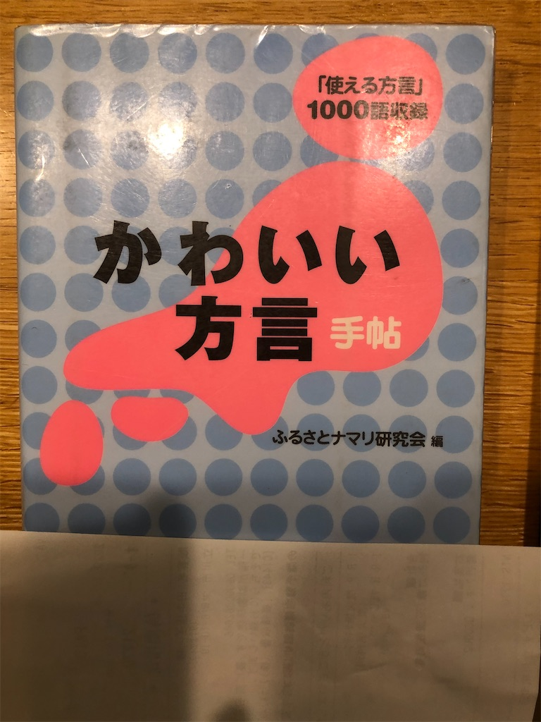 f:id:kazuyoshisan:20201206153553j:image