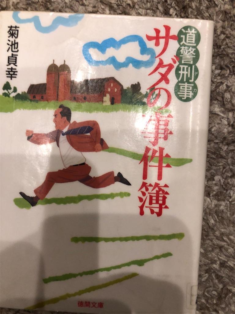 f:id:kazuyoshisan:20201229093025j:image