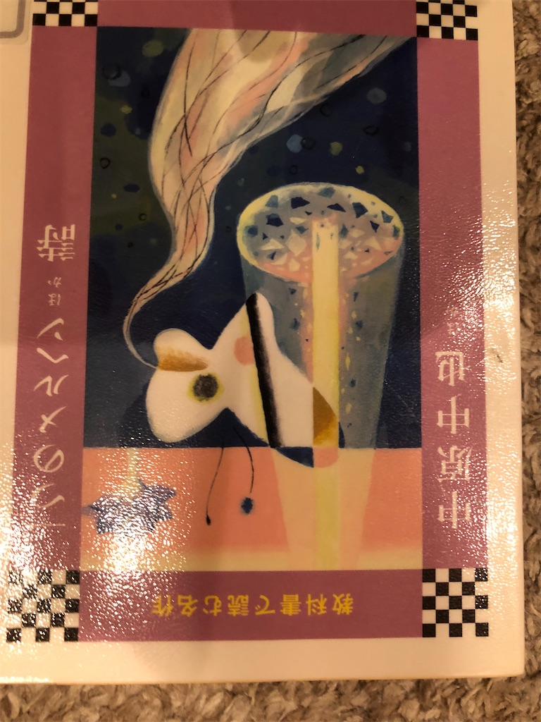f:id:kazuyoshisan:20210308212648j:image