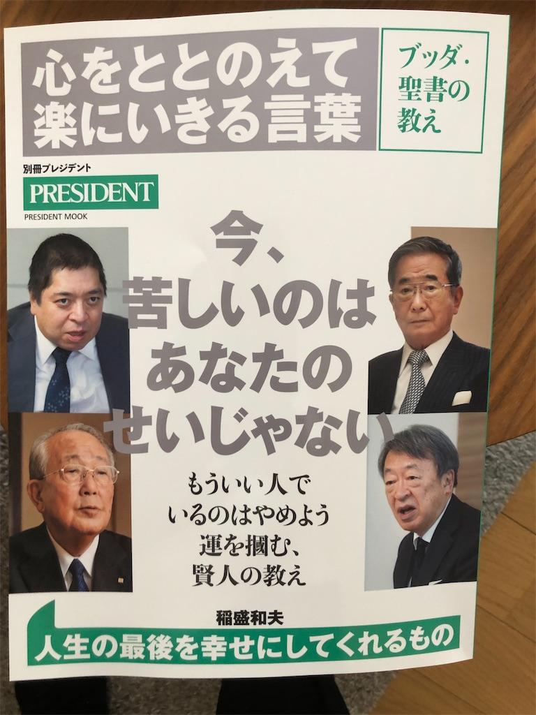 f:id:kazuyoshisan:20210426191037j:image