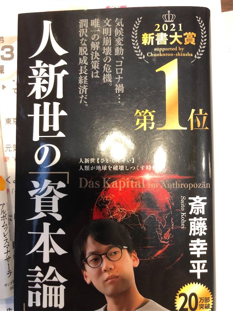 f:id:kazuyoshisan:20210525085327j:image