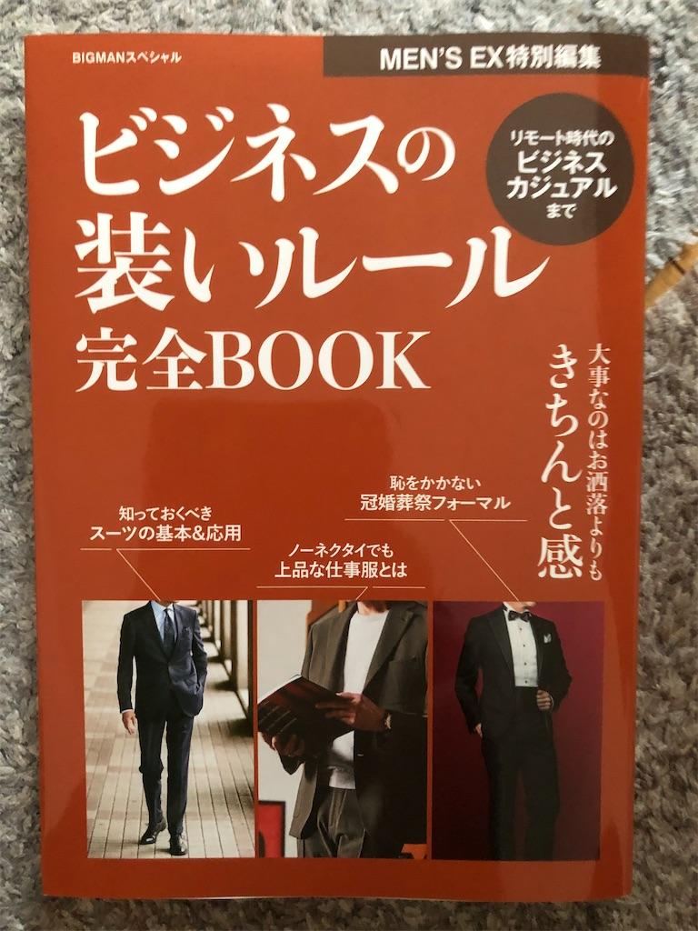 f:id:kazuyoshisan:20210531133804j:image